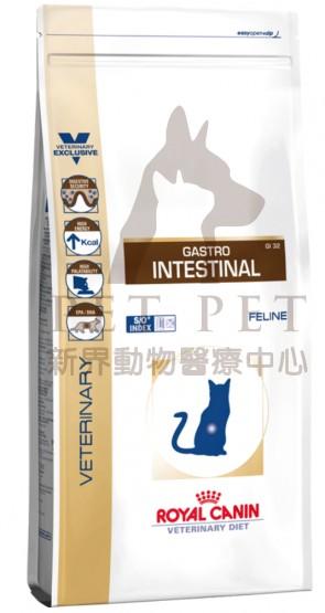 (1536900) 2kg Royal Canin GI32 - Vet Feline Gastro Intestinal