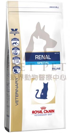 (2164000) 4kg Royal Canin RSF26 - Vet Feline Renal Special